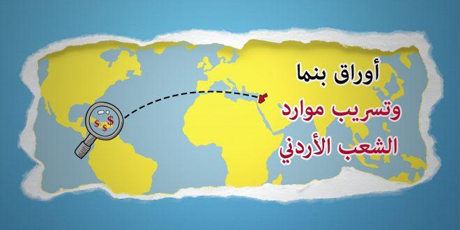 أوراق بنما وتسريب موارد الشعب الأردني