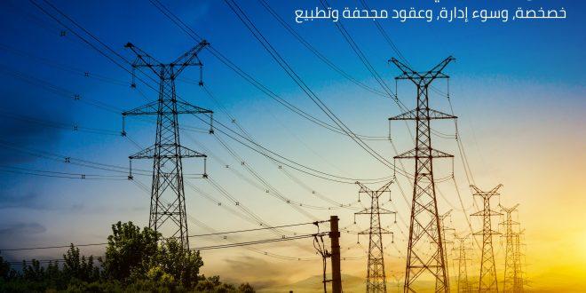 قطاع الطاقة في الأردن: خصخصة، وسوء إدارة، وعقود مجحفة وتطبيع